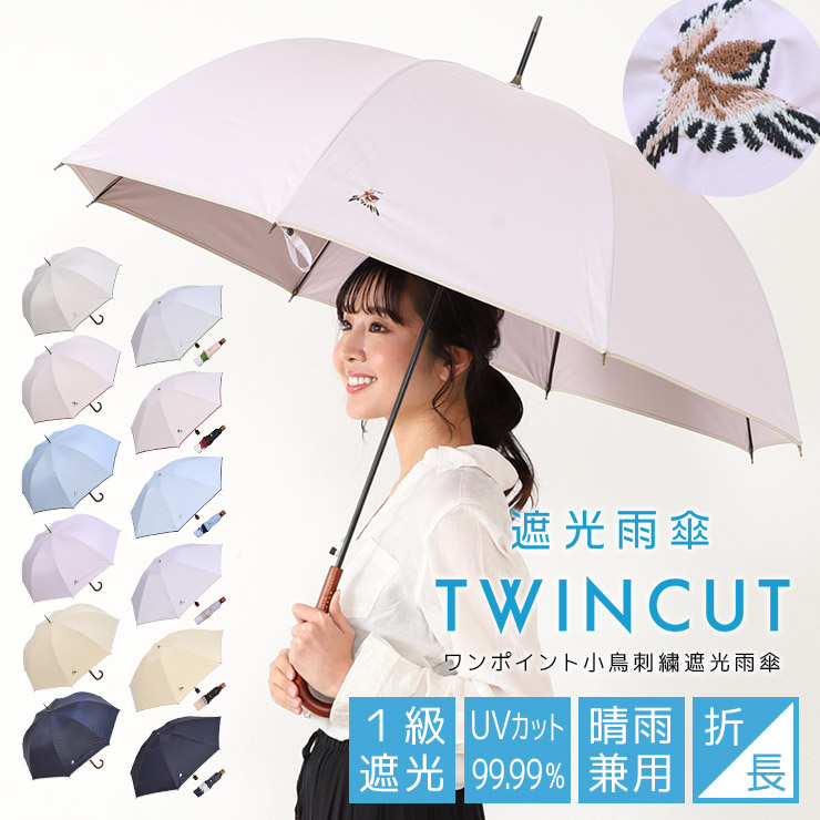 TWINCUT ツインカット ワンポイント小鳥刺繍 遮光雨傘