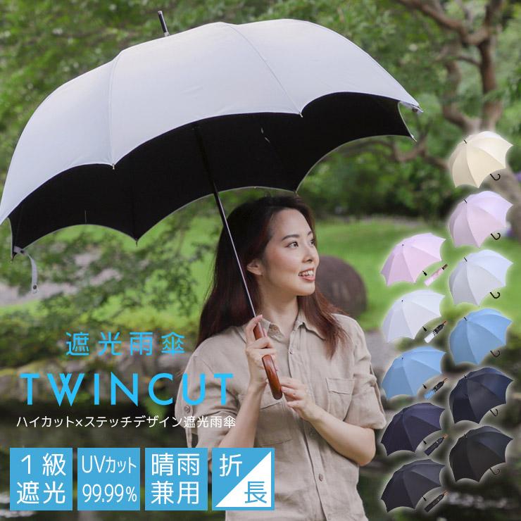 TWINCUT ツインカット ハイカット×ステッチ 遮光雨傘