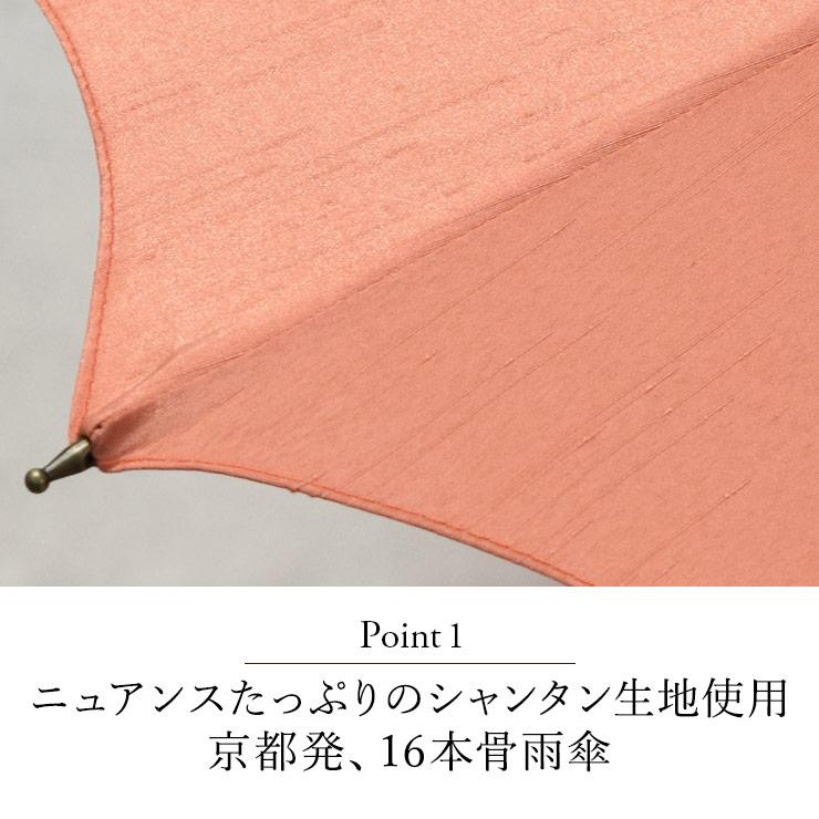 ニュアンスたっぷりのシャンタン生地使用 京都発、16本骨雨傘