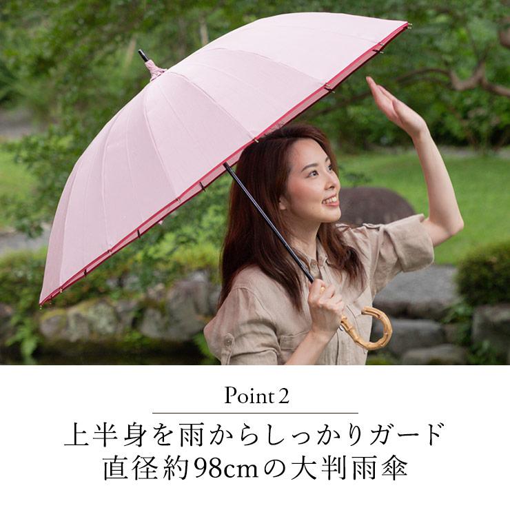 上半身を雨からしっかりガード 直径約98cmの大判雨傘