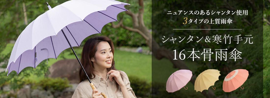 シャンタン&寒竹手元 16本骨雨傘