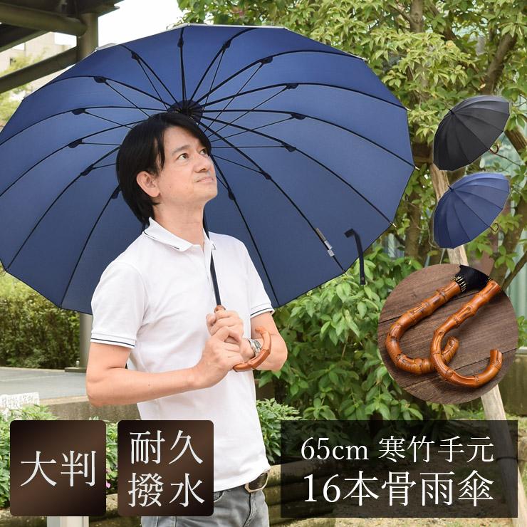 スタイリッシュメンズ 寒竹手元×16本骨 長雨傘