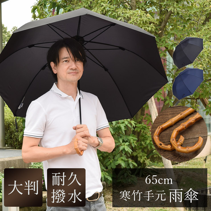 スタイリッシュスリム メンズ 寒竹手元 ジャンプ 長雨傘