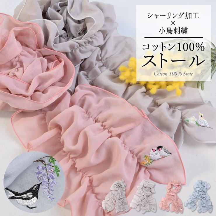 日本製 小鳥刺繍 コットン100% シャーリングストール