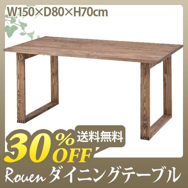 rouenダイニングテーブル
