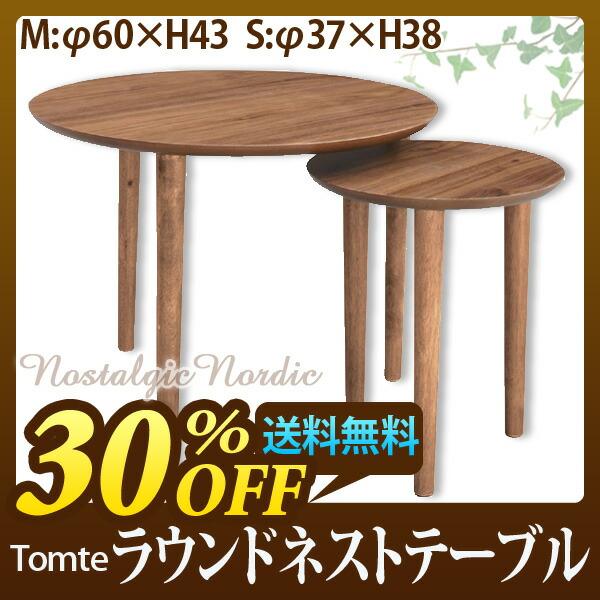 ラウンドネストテーブルはこちら