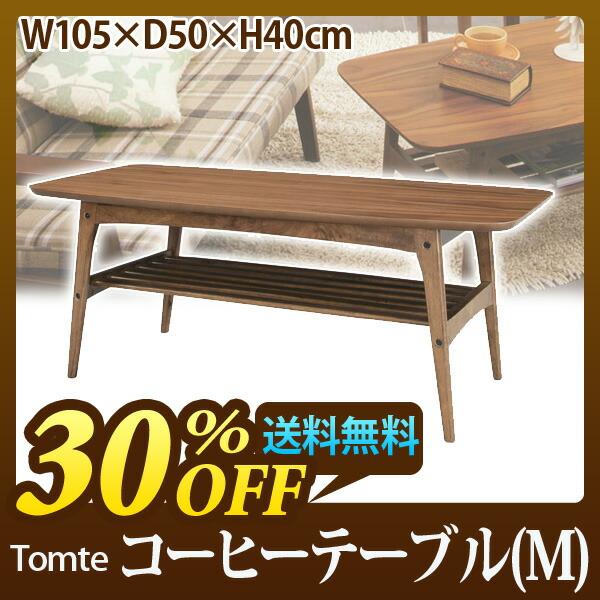 コーヒーテーブル幅105cmはこちら