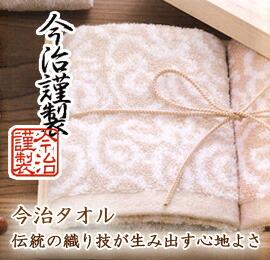 伝統の織り技が生み出す心地よさ今治タオル