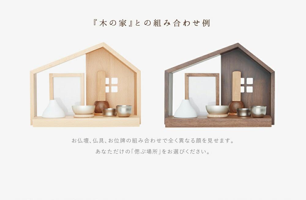 木の家との組み合わせ例