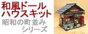 ドールハウス 昭和シリーズ