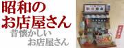 ドールハウス 昭和のお店屋さんシリーズ