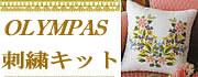 オリムパス刺繍キット