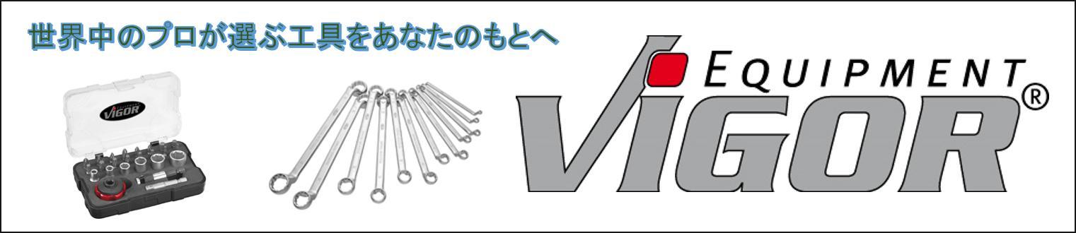 VIGOR ビガー工具 HAZET ドイツ 工具箱 ツール