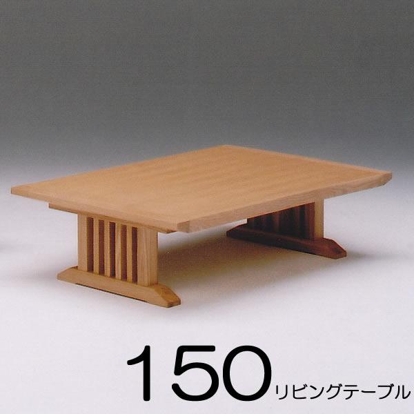 150cm高級座卓