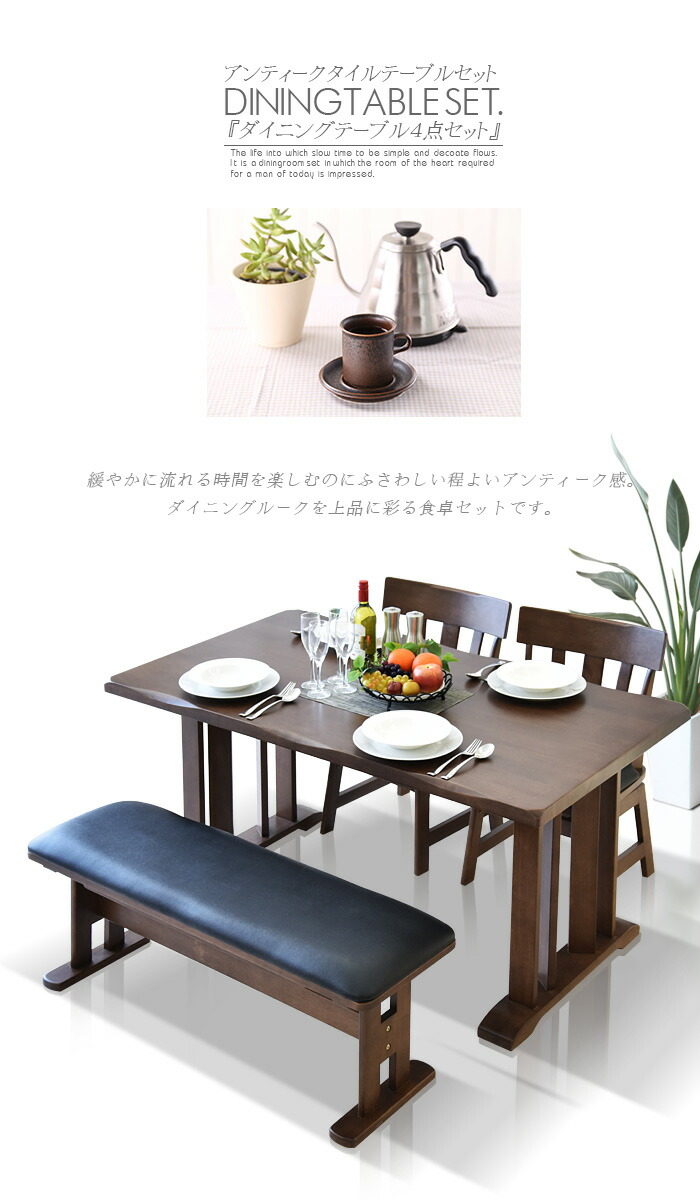 Kagunomori rakuten global market 140 cm dining table for Four chair dining table set