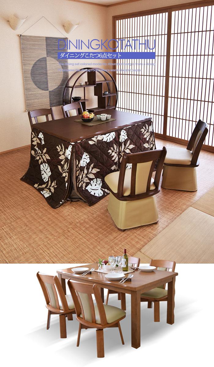 Japanese Dining Set Kagunomori Rakuten Global Market Japanese Dining Kotatsu Width