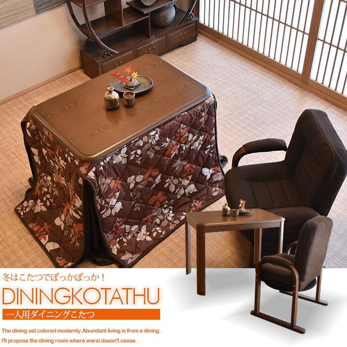 Dining Kotatsu Width 90 Cm 3 Pieces Set Japanese Kotatsu Set Dining Table  One Seat Per