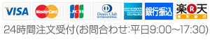 24時間注文受付(お問合わせ:平日9:00〜17:30) / クレジットカード・楽天バンク・銀行振込