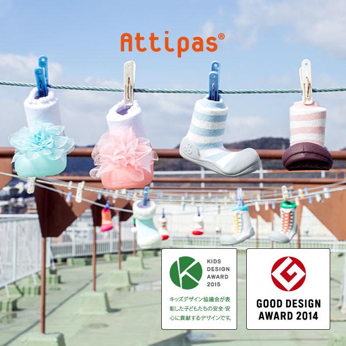 Attipasa / アティパス