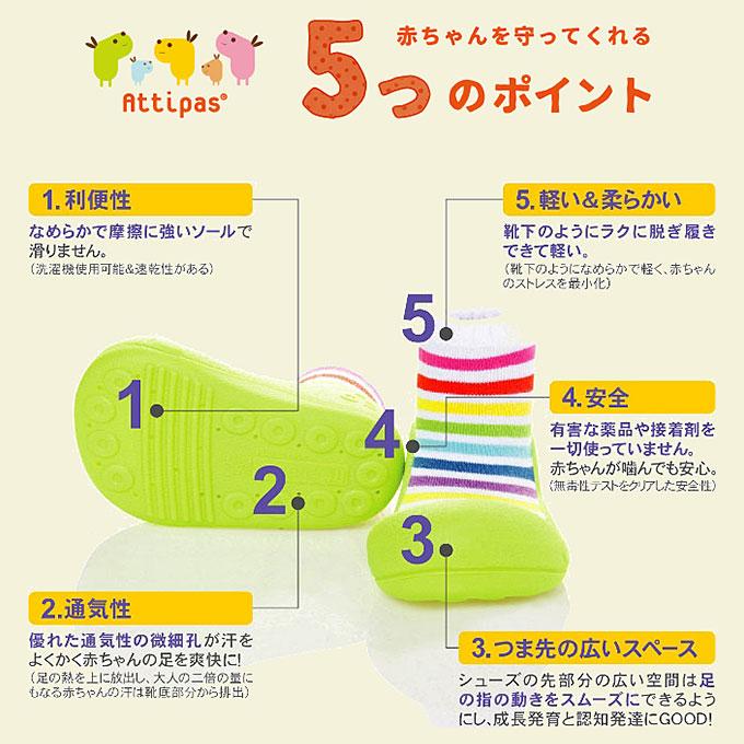 赤ちゃんを守ってくれるAttipas(アティパス)5つのポイント