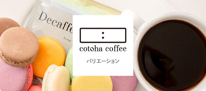 コトハコーヒー一覧