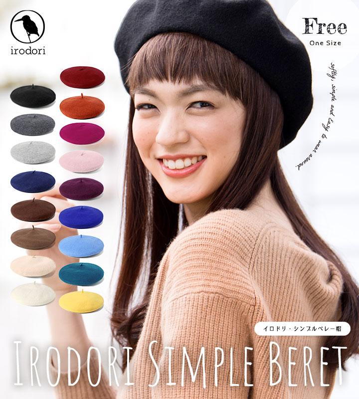 イロドリ フェルト ベレー帽