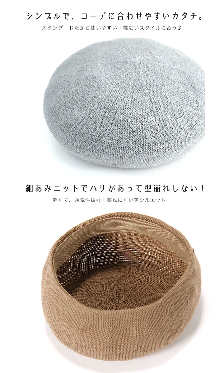 春のベレー帽