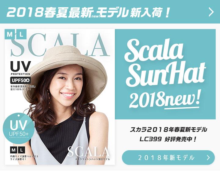 スカラ UVハット2018年モデル