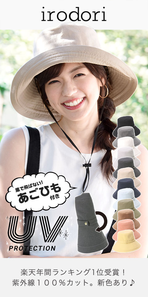 irodori UV帽子