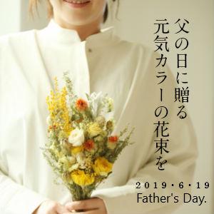 父の日に花束を