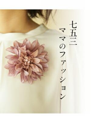 七五三ママファッション