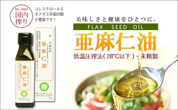 亜麻仁油商品ページはこちら