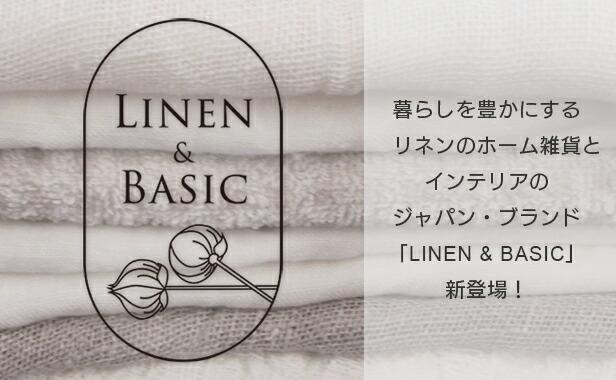 LINEN & BASIC商品ページはこちら