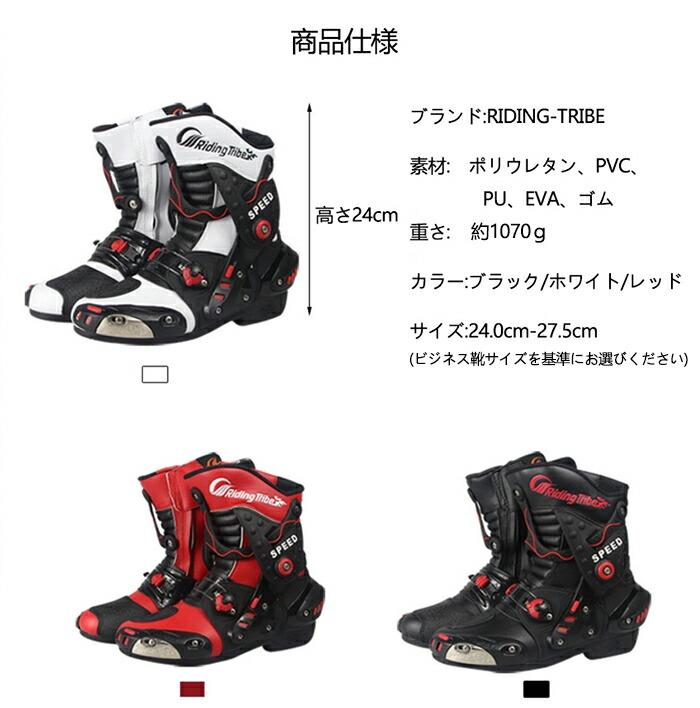 通気 レーシングブーツ プロテクター バイク用 オートバイ