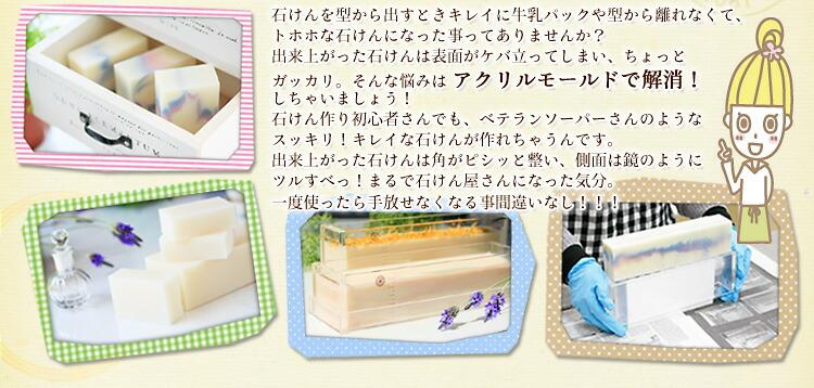 手作り石けん型
