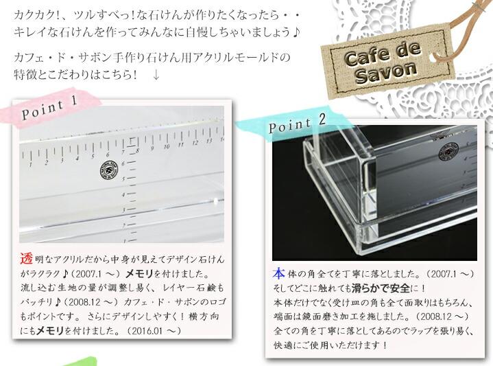 石鹸用の型 特徴1