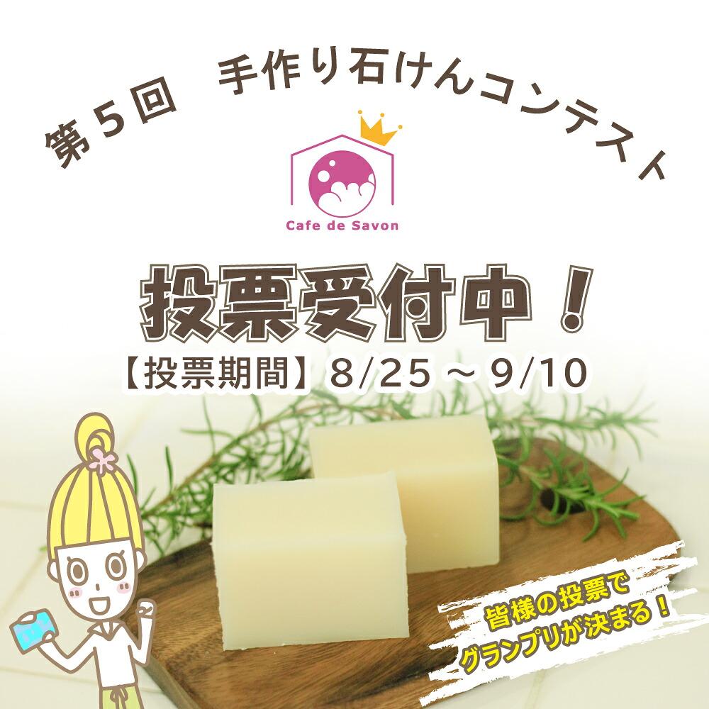 第5回HANDMADE SOAP CONTEST_第5回手作り石けんコンテスト2020 [投票]