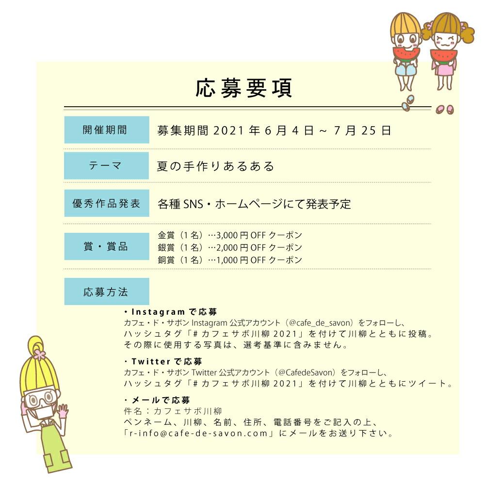 第4回川柳コンテスト