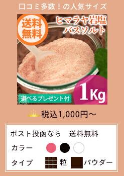 ヒマラヤ岩塩バスソルト1kg