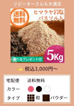 ヒマラヤ岩塩バスソルト5kg