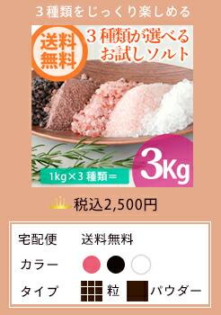 選べるヒマラヤ岩塩バスソルト3kg