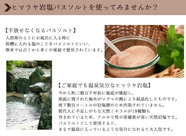 ヒマラヤ岩塩ローズピンクソルト