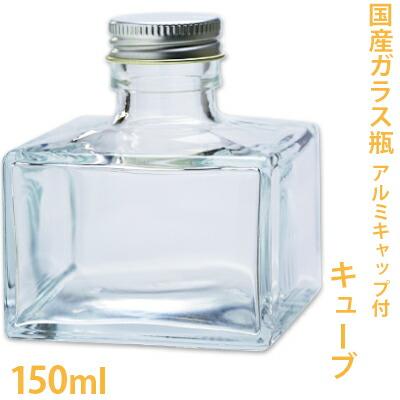 国産ガラス瓶 キューブ