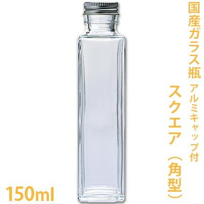 国産ガラス瓶 スクエア 150ml