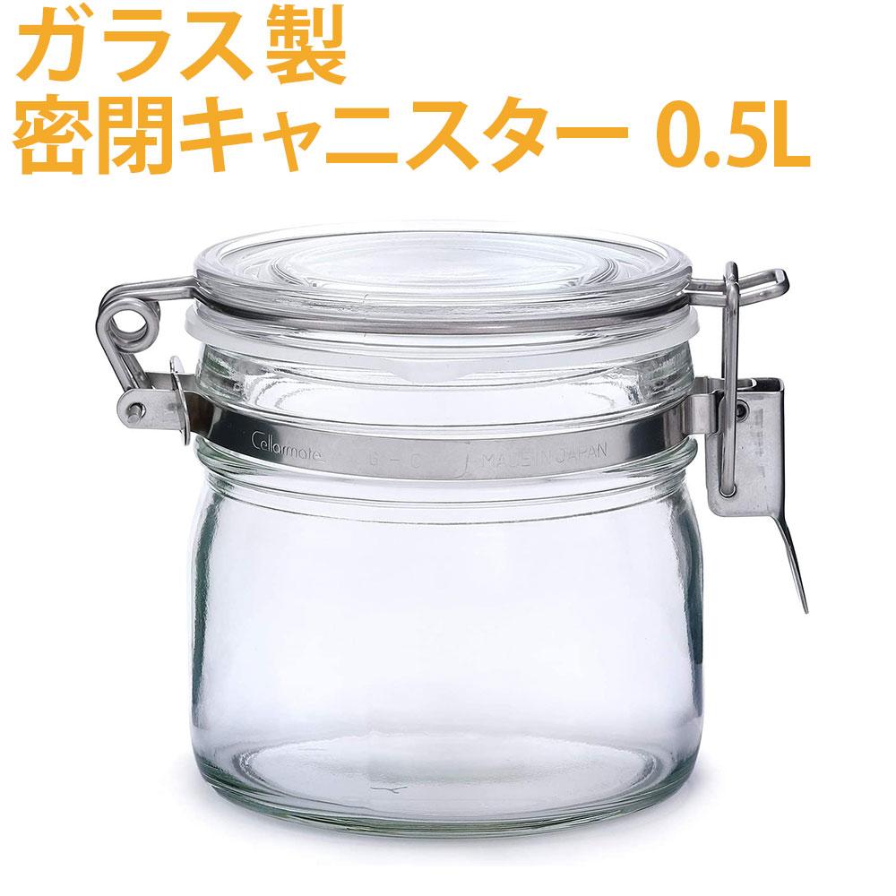 ガラス製密閉キャニスター 0.5L