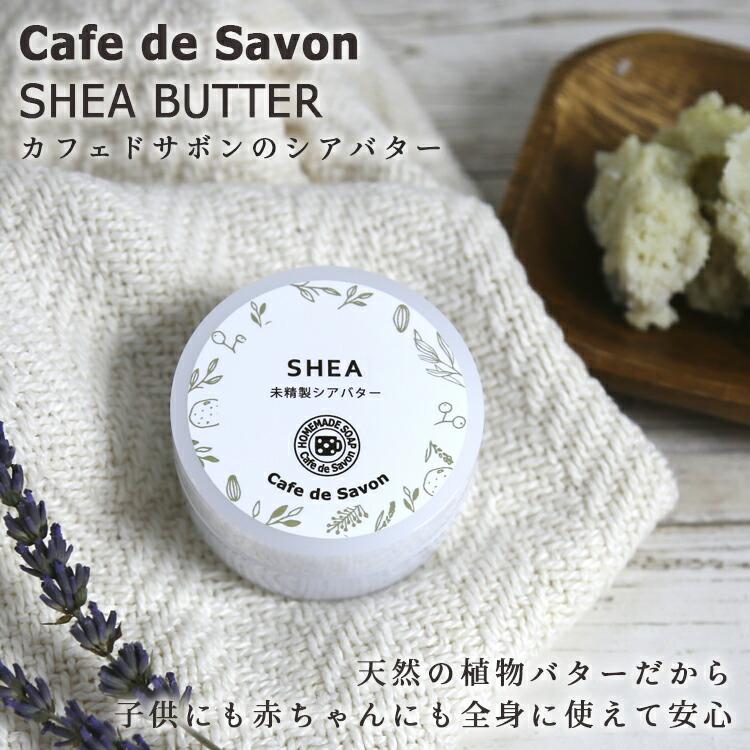 カフェ・ド・サボン未精製シアバター