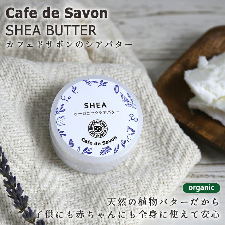 カフェ・ド・サボンオーガニック精製シアバター