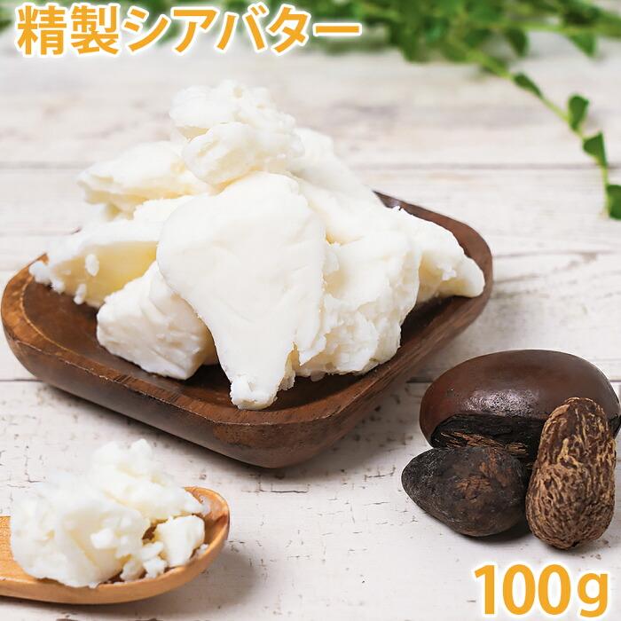 精製シアバター 100g