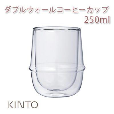 KINTO(キントー) ダブルウォールティーカップ