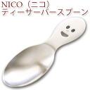 NICO(ニコ)ティーサーバースプーン